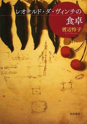 Table of Leonardo da Vinci (2009) ISBN: 4000256548 [Japanese Import]