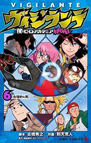 ヴィジランテ -僕のヒーローアカデミア ILLEGALS- 6 [Vigilante: Boku no Hero Academia Illegals 6] (My Hero Academia: Vigilantes, #6)