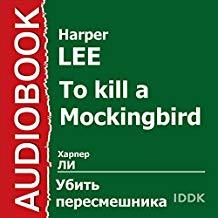 To Kill a Mockingbird [Russian Edition]