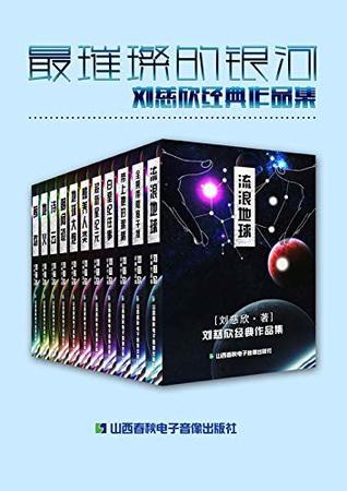 最璀璨的银河-刘慈欣经典作品集