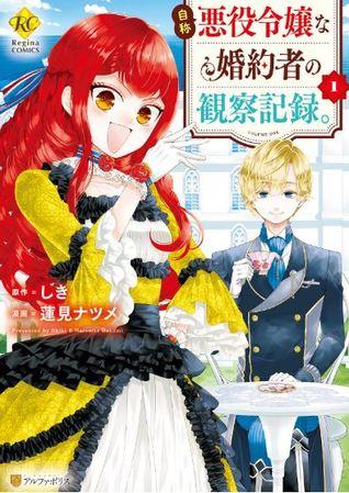 自称悪役令嬢な婚約者の観察記録。1 [Jishou Akuyaku Reijou na Konyakusha no Kansatsu Kiroku, Manga #1]