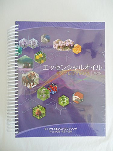 Japanese Essential Oils Desk Reference 6th Edition