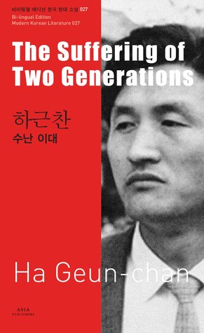 The Suffering of Two Generations