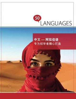 中文 - 阿拉伯语 专为初学者精心打造: 双语对照