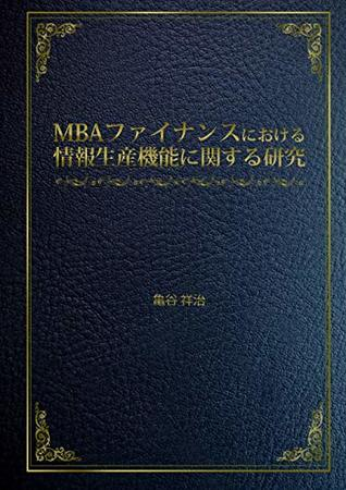 Research on information production function in MBA finance