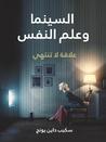 السينما وعلم النفس: علاقة لا تنتهي