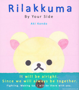 Rilakkuma - By Your Side