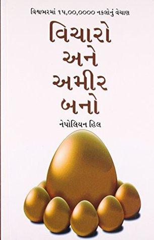 Socho Aur Amir Bano Diamond Books