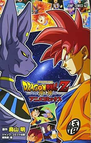 Dragon Ball Z: Battle of Gods Anime Comics