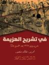 في تشريح الهزيمة: حرب يونيو 1967 بعد خمسين عاماً