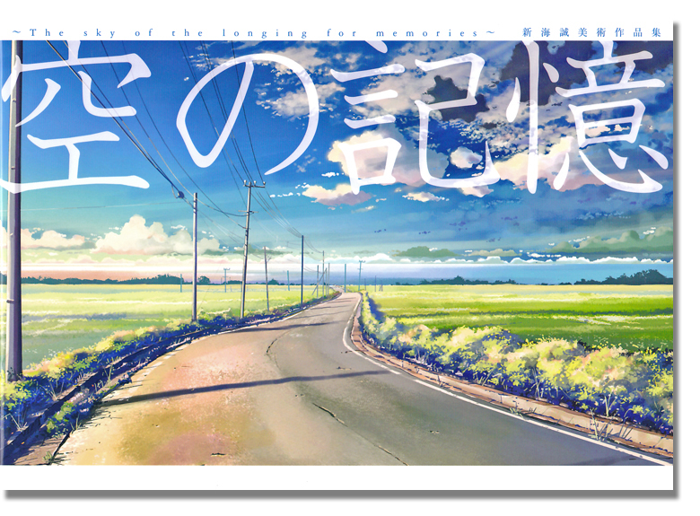 ~ The sky of the longing for memories ~ The Art of Makoto Shinkai