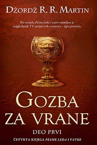Gozba za vrane (A Song of Ice and Fire, I-II #4)