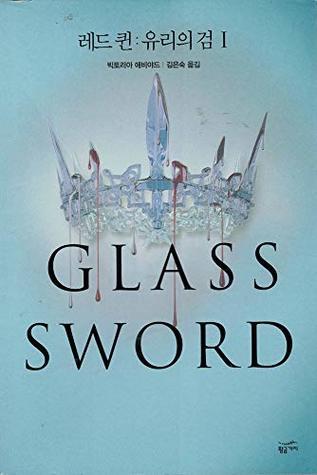 Redŭ k'win: Yuriŭi kŏm / Glass Sword