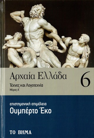 Αρχαία Ελλάδα: Τέχνες και Λογοτεχνία, Μέρος Α' (Αρχαία Ελλάδα, #6)