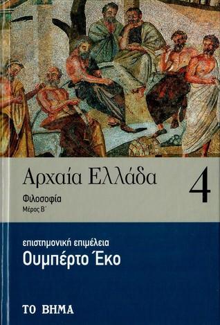 Αρχαία Ελλάδα: Φιλοσοφία, Μέρος B' (Αρχαία Ελλάδα, #4)