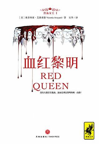 血红黎明(红血女王, #1)