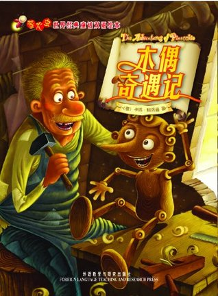 The Adventures of Pinocchio (Firefly Picture Books: Bilingual Classic Fairy stories) (English-Chinese Bilingual Edition)