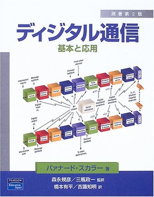 Digital Communications Fundamentals and Applications 2nd Edition japanese