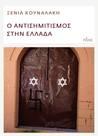 Ο αντισημιτισμός στην Ελλάδα