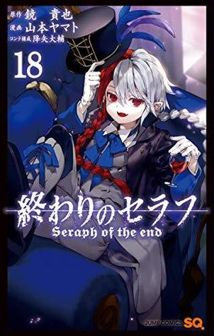 終わりのセラフ 18 [Owari no Serafu 18] (Seraph of the End: Vampire Reign, #18)
