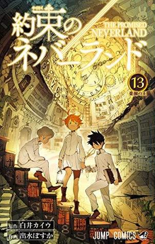約束のネバーランド 13 [Yakusoku no Neverland 13] (The Promised Neverland, #13)