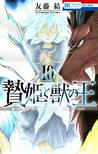 贄姫と獣の王 10 [Niehime to Kemono no Ou 10] (Sacrificial Princess and the King of Beasts, #10)