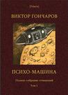 Психо-машина (Полное собрание сочинений, том I)
