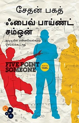 Five Point Someone : What Not to do at Iit Paperback (English) 2015 by popeye seller