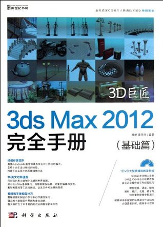 The Master of 3D. Guide Book of 3ds Max 2012