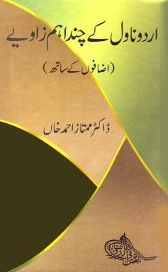 Urdu Novel Ke Chand Aham Zaviye / اردو ناول کے چند اہم زاویے