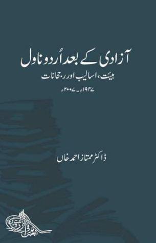 Azadi Ke Baad Urdu Novel 1947-2007 / آزادی کے بعد اردو ناول