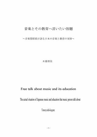Free talk about music and its education: The actual situation of Japanese music and education that music person talk about Hoindachi (Tomo-books)