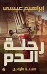 رحلة الدم القتلة الأوائل by إبراهيم عيسى