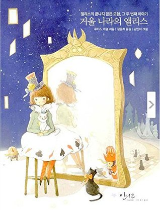Through the Looking-Glass, and What Alice Found There Kim Min Ji Illustrator