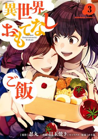 異世界おもてなしご飯 3 (Isekai Omotenashi Gohan (Manga), #3)
