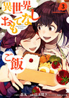 異世界おもてなしご飯 3 (Isekai Omotenashi Gohan (Manga),