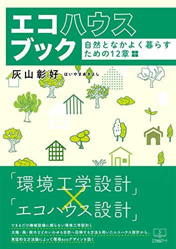 Eco House Book: Chapter 12 to live naturally and nicely (22nd CENTURY ART)