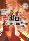 Re:ゼロから始める異世界生活 19 [Re:Zero Kara Hajimeru Isekai Seikatsu 19] (Re:Zero Light Novels, #19)