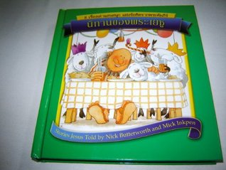 Stories Jesus Told by Nick Butterworth and Mick Inkpen / English – Thai language Bilingual edition / Children's Bible Stories / 2010
