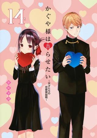 かぐや様は告らせたい ~天才たちの恋愛頭脳戦~ 14 (Kaguya-sama: Love Is War, #14)