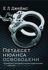 Petdeset nyuansa osvobodeni / Петдесет нюанса освободени (Bulgarian)(Български)