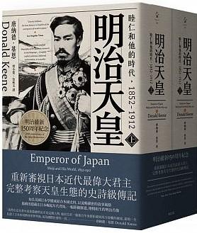 明治天皇:睦仁和他的時代1852~1912