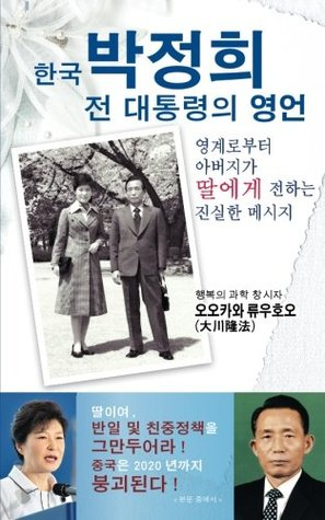 An Urgent Message to South Korea's President: Former President Park Chung-hee Warns His Daughter of a Danger South Korea Faces [Korean Edition]