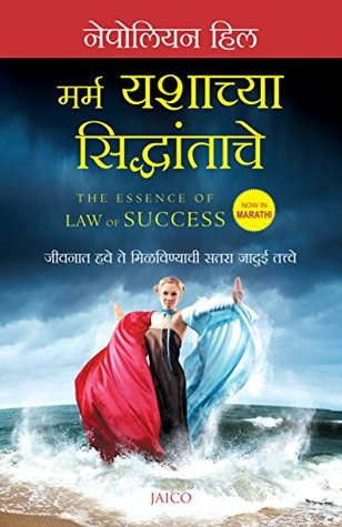 The Essence of Law of Success (Marathi) (1)