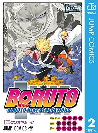BORUTO-ボルト- -NARUTO NEXT GENERATIONS- 2