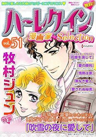 ハーレクイン 漫画家セレクション vol.51
