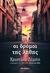 Οι δρόμοι της λήθης by Χριστίνα Ζέμπη
