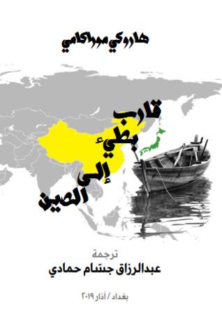 قارب بطيء إلى الصين