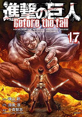 進撃の巨人 Before the Fall 17 [Shingeki no Kyojin: Before the Fall 17] (Attack on Titan: Before the Fall Manga, #17)