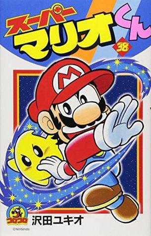 Vol. 38 Super Mario-kun (ladybug Colo Comics) (2008) ISBN: 4091407099 [Japanese Import]